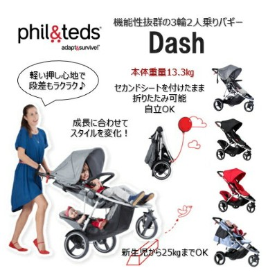 phil&teds Dashフィルアンドテッズダッシュ【4色あり】