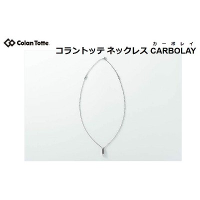 【★】Colantotte ネックレス CARBLAYコラントッテ磁気ネックレス カーボレイ【送料無料】