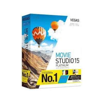 ソースネクスト 〔Win版〕 VEGAS Movie Studio 15 Platinum MOVIESTUDIO15PLA(送料無料)