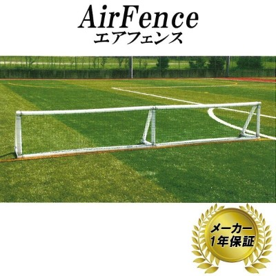 AirFence エアフェンス [AN-C0465AS] メーカー保証 1年 フェンス用 空気 組立簡単 持ち運び 楽 フG 送料無料 【代引不可】