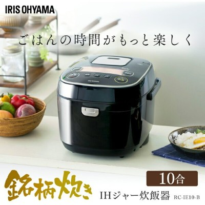 IHジャー炊飯器 10合 RC-IE10 ブラック送料無料 米屋の旨み 銘柄炊き 炊飯器 銘柄炊 銘柄炊き IHジャー炊飯器 炊き分け スイハンキ ジャー炊飯器 すいはんき 家電 生活家電...