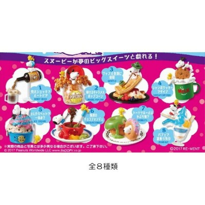1BOX 8個入り スヌーピーグッズ ●Dreaming of Sweets! 250519