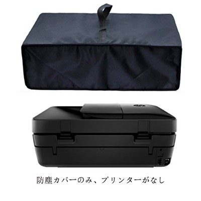Ambertech カッコいい HPプリンターカバー 収納袋 耐熱防水防塵 対応機種 HP OfficeJet 3830 Wireless All-in-One Photo Printer/HP...