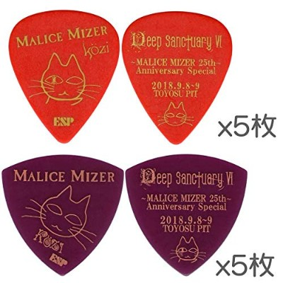 【2種各5枚計10枚セット】ESP PA-MMK10/Red + PA-MMK10/Purple MALICE MIZER 25th Anniversary Limited Pick Kozi...