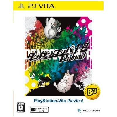 ダンガンロンパ1・2 Reload PlayStation Vita the Best