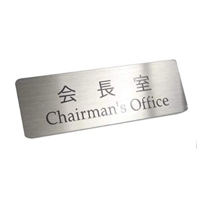 ステンレス 会長室 サインプレート(両面テープ付き)/ Stainless Steel Chairman's Office Sign(w/double sided adhesive tape)