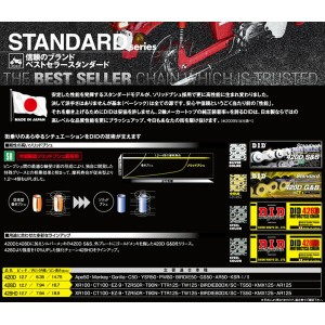 DID チェーン 428HD-140L スチール スタンダードシリーズ
