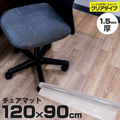 120cm×90cm 透明 チェアマット 椅子 保護 シート 1枚 (送料無料)