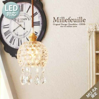 LED電球付属 ペンダントライト ガラス 北欧 アンティーク ペンダントランプ 1灯 Millefeuille ミルフーユ ONG-001-1