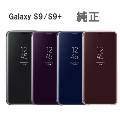 Galaxy S9/S9+ CLEAR VIEW STANDING COVER 純正ケース samsung galaxy s9 ギャラクシーs9+ケース galaxy s9 ケース 手帳型...