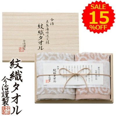【15%OFF】 あす楽 今治謹製タオル ウォッシュタオル 今治謹製 紋織タオル 2枚セット ギフト セット IM1031 (木箱入り) (プレゼント/ギフト/GIFT) のし 包装 ラッピング...