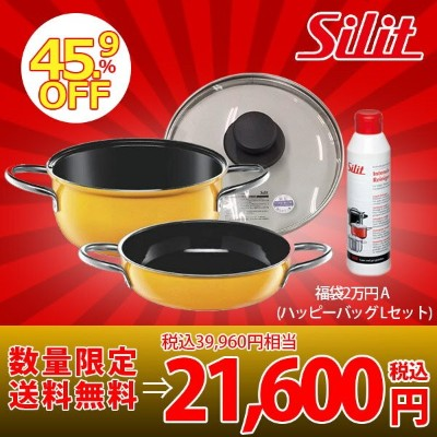 ■【45.9%OFF!送料無料!】【2019年 福袋】 silit シリット 2019 福袋2万円 A (ハッピーバッグ Lセット) コンビクック 21cm (ガラス蓋付き) クレイジーイエロー...