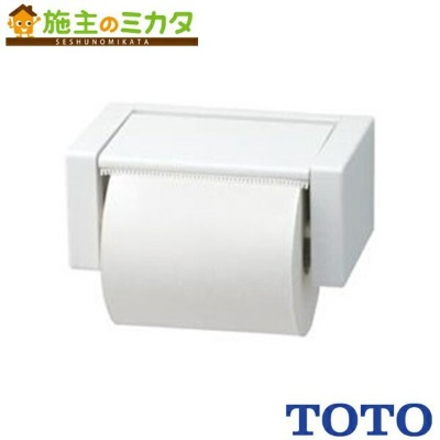 TOTO 紙巻器 【YH51R】