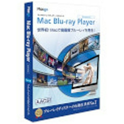 Macgo INTERNATIONAL 〔Mac版〕 Mac Blu-ray Player Standard[MACBLURAYPLAYERS]