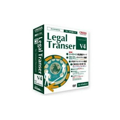クロスランゲージ Legal Transer V4 for Windows