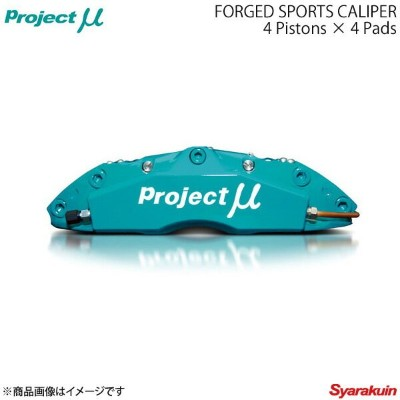 Project μ プロジェクトミュー FORGED SPORTS CALIPER 4Pistons x 4Pads レガシィ B4 BE5 BE9 BEE フロント