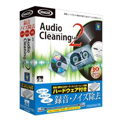 AHS Audio Cleaning Lab2 ハードウェア付き【Win版】(CD-ROM) AUDIOCLEANINGLAB2ハ-ドウWC [AUDIOCLEANINGLAB2ハ-ドウWC]