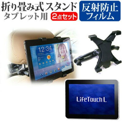 NEC LifeTouch L TLX5W/1A LT-TLX5W1A[10.1インチ]機種対応後部座席用 車載タブレットPCホルダー と 反射防止 液晶保護フィルム タブレット ヘッドレスト...