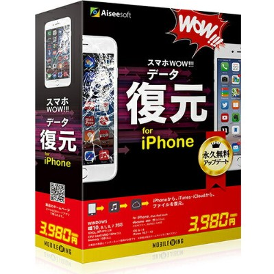 MOBILEWING スマホWOW !!! データ復元 for iPhone