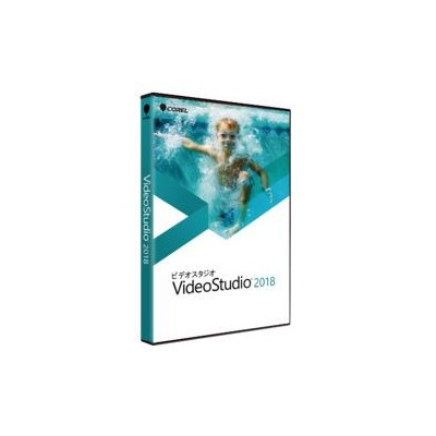 COREL VideoStudio 2018 通常版