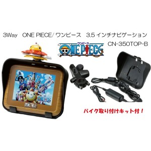 【BIGROW】【送料無料!】【数量限定!バイク取り付けキット付】防水仕様 3Way ONE PIECE/ワンピース 3.5インチ サイクリングナビゲーション ルフィ・ナミ・チョッパーの音声も内蔵。 CN-350TOP-B