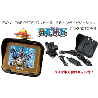 【BIGROW】【送料無料!】【数量限定!バイク取り付けキット付】防水仕様 3Way ONE PIECE/ワンピース 3.5インチ サイクリングナビゲーション ルフィ・ナミ・チョッパーの音声も内蔵。...