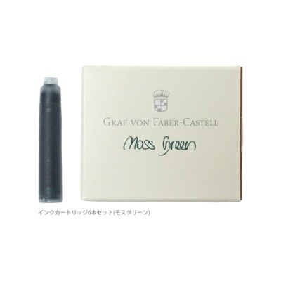 Faber Castell ファーバーカステル  カートリッジ インク 6本セット モスグリーン 141104 [sk-na]