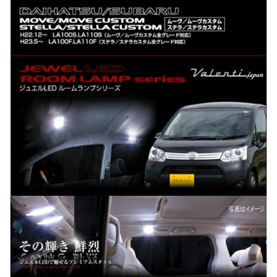 ヴァレンティ Valenti LEDルームランプセット 100S/110S/LA100F LA110Fムーヴ用(H22.12〜) RL-PCS-MV1-1 JEWEL LED ROOM LAMP...