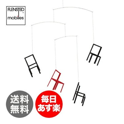 FLENSTED mobiles フレンステッド モビール Flying Chairs フライング チェア 北欧 インテリア 433