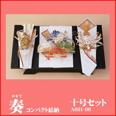 Yuinoh-A031-06 結納セット コンパクト結納(奏・十号セット)