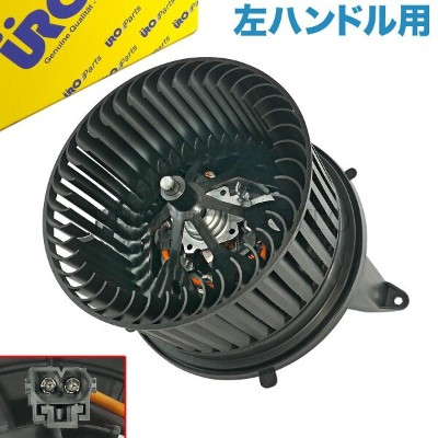 URO製 BMW MINI ミニ R60 R61 ブロアモーター/ブロアファン 左ハンドル用 64113422644 Cooper ALL4 CooperD CooperS CooperSD JCW...