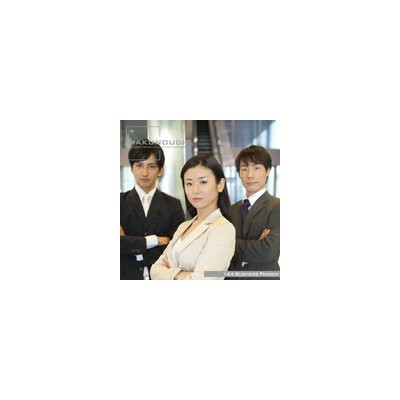 Makunouchi 164 Business Person【メール便可】