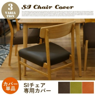 SI CHAIR COVER (SIチェアカバー) ダイニングチェア椅子用カバー 専用シート 全3色(GR、BR、OR)
