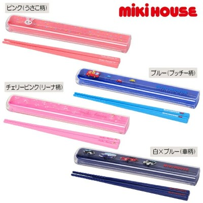 【SALE】[ミキハウス] はしセット[mikihouse][セール][アウトレット]