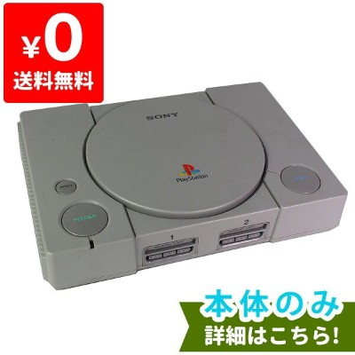 PS 7500 SCPH-7500 本体 のみ PlayStation SONY ソニー 【中古】 4948872075008 送料無料