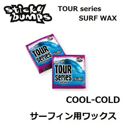 【 STICKY BUMPS スティッキーバンプス 】 【レターパックライト360(小型宅配便)指定で全国一律送料360円】 【 TOUR SERIES 】 COOL - COLD 紙箱入り...