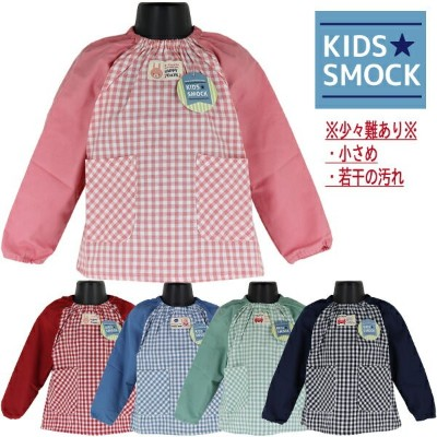 KIDS★SMOCK 子供 キッズ 男児 女児 スモック キッズスモック 身頃チェック ※少々難あり/小さめ・若干の汚れ※