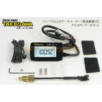 SP武川製 コンパクトLCD PT1/8センサー付きセット(電池駆動式)★汎用(07-04-0036)