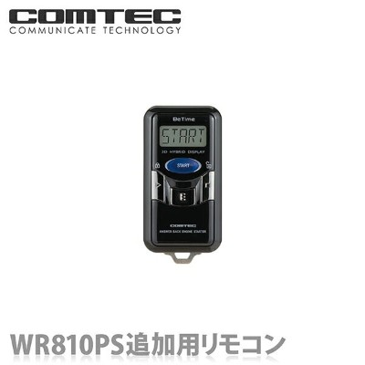 WR810PS 追加用リモコン COMTEC(コムテック)