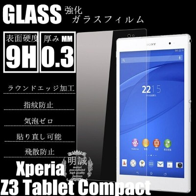 Xperia z3 tablet compact 強化ガラスフィルム コンパクトプロテクター液晶保護フィルム強化ガラス Z3 Tablet compact ガラスフィルム Xperia z3...