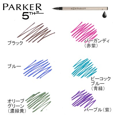 【PARKER】 パーカー・リフィル 「5th替芯」 ※1本入り