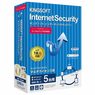 KINGSOFT InternetSecurity 5台版 キングソフト