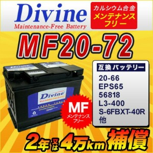 MF20-72【新品・充電済み】 Divineバッテリー ◆ アウディ A3 A4 A4アバント A6 S4 S4アバント S6