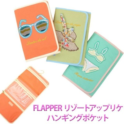 FLAPPER リゾートアップリケ ハンギングポケット E148171 トラベルグッズ 便利 ポーチ かわいい 旅行用品 収納グッズ 収納ポーチ フラッパー