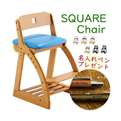 ■et-styleサンキュー企画(1/19-1/24)【名入れペンプレゼント!】SQUARE Chair KDC-090 スクエアチェア コイズミ 木製 チェア 木製チェア 学習チェア 学習デスク...