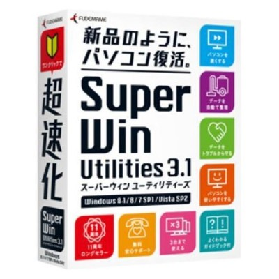 筆まめ SuperWin Utilities3.1