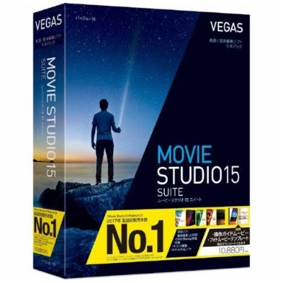 ソースネクスト VEGAS Movie Studio 15 Suite