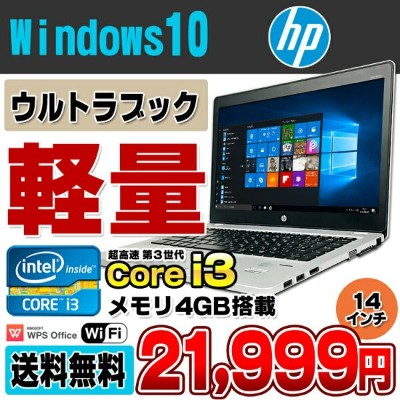 HP EliteBook Folio 9470m Ultrabook ウルトラブック Core i3 3217U メモリ4GB mSATA32GB+HDD320GB USB3.0 無線LAN...