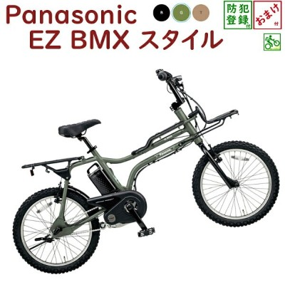 BE-ELZ032A Panasonic 電動自転車 イーゼット 20インチ 電動アシスト 充電器 小径モデル