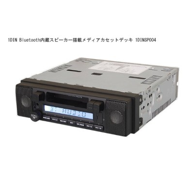 MAXWIN 1DIN Bluetooth内蔵スピーカー搭載メディアカセットデッキ 1DINSP004